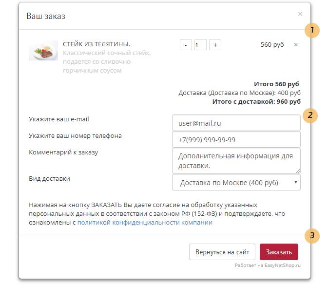 Форма заказа для сайта