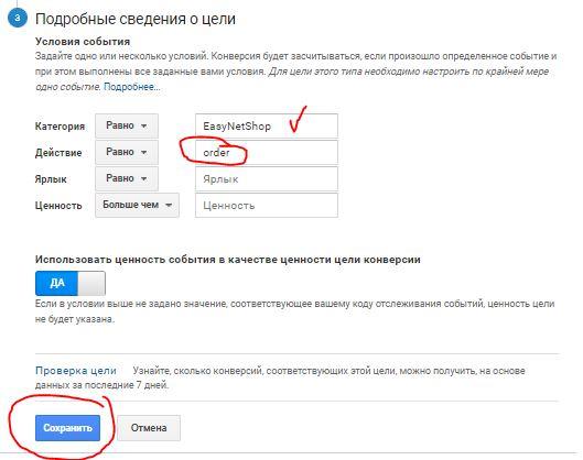 Google Analytics установка цели