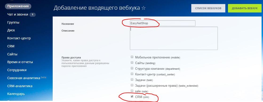 Даем доступ веб-хуки к модулю crm