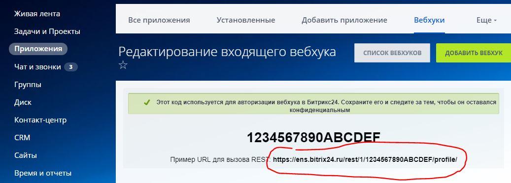 Копируем адрес веб-хуки