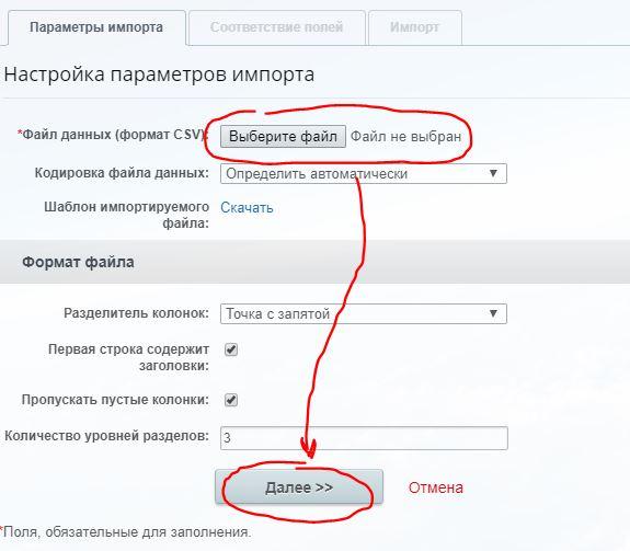 Выбрать файл для импорта