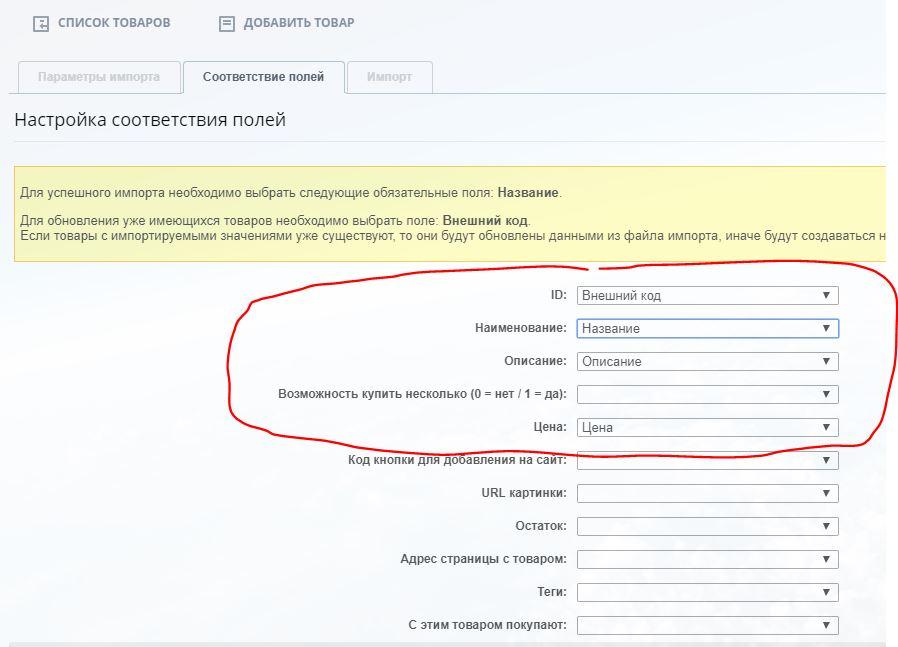 Выбрать кодировку для импорта товаров в Bitrix24