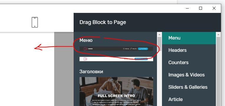 Создание простого сайта. Добавление меню