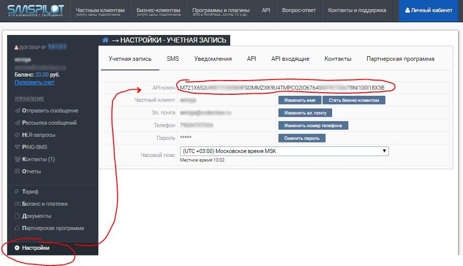 Получить API-ключ для отправки SMS