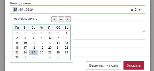 Выбор даты в форме HTML
