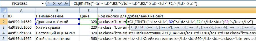 Каталог товаров HTML