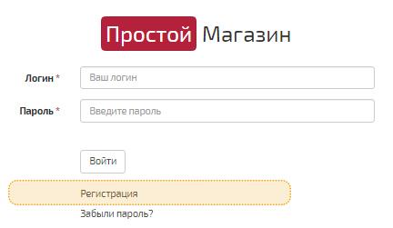 Регистрация интернет-магазина